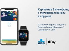 UBB now offers Apple Pay to its clients