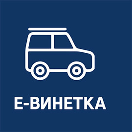 truck e-vinetka text